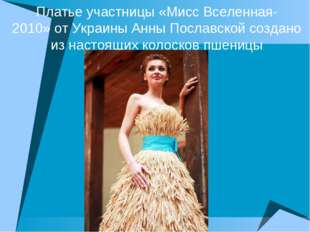 Платье участницы «МиссВселенная-2010»отУкраины Анны Пославской создано из