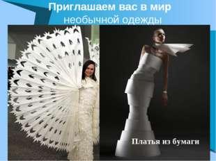 Приглашаем вас в мир необычной одежды Платья из бумаги