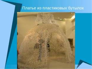 Платье из пластиковых бутылок