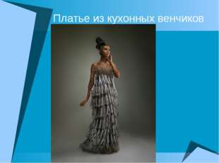 Платье из кухонных венчиков