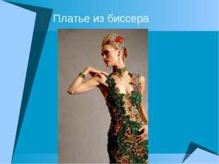 Платье из биссера