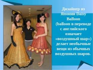 Дизайнер из Японии Daisy Balloon (balloon в переводе с английского означает «