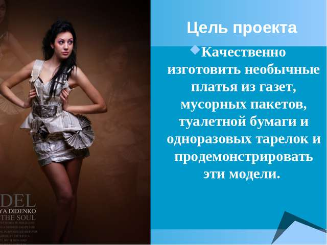 Цель проекта Качественно изготовить необычные платья из газет, мусорных пакет...