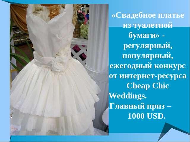 «Свадебное платье из туалетной бумаги» - регулярный, популярный, ежегодный ко...