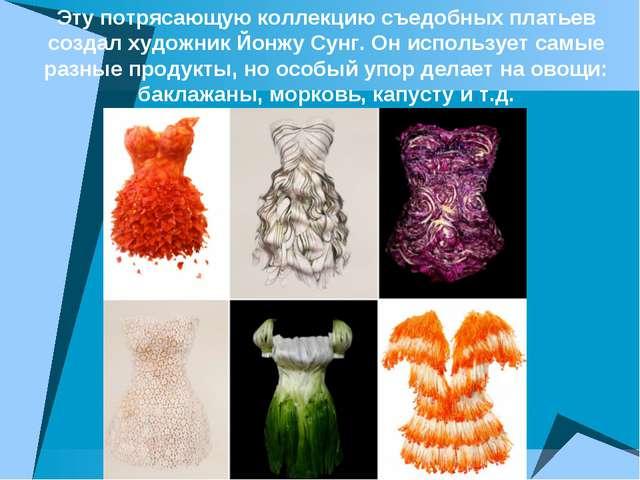 Эту потрясающую коллекцию съедобных платьев создал художник Йонжу Сунг. Он ис...