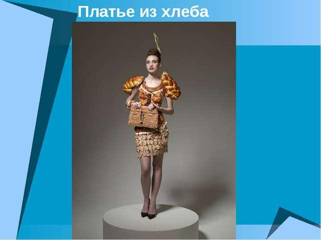 Платье из хлеба