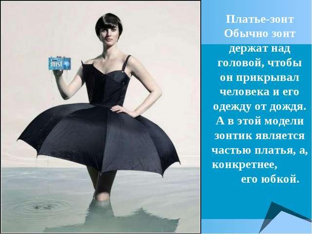 Платье-зонт Обычно зонт держат над головой, чтобы он прикрывал человека и его...