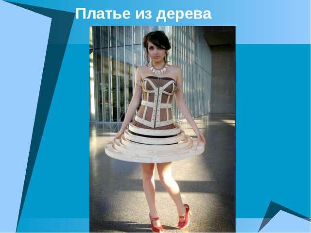Платье из дерева