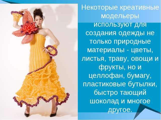 Некоторые креативные модельеры используют для создания одежды не только приро...