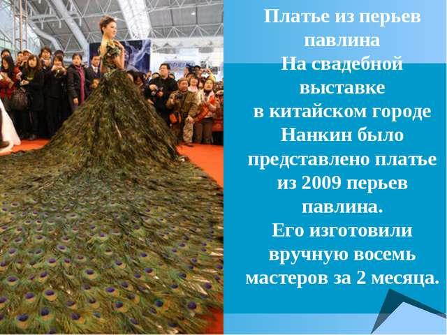 Платье из перьев павлина На свадебной выставке вкитайском городе Нанкин было...