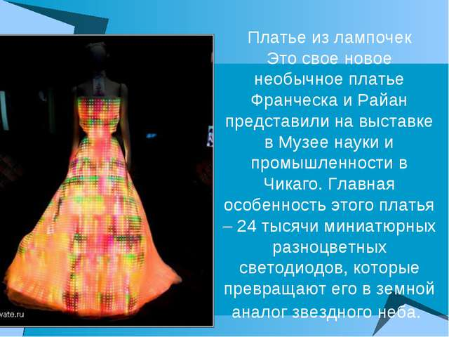 Платье из лампочек Это свое новое необычное платье Франческа и Райан представ...