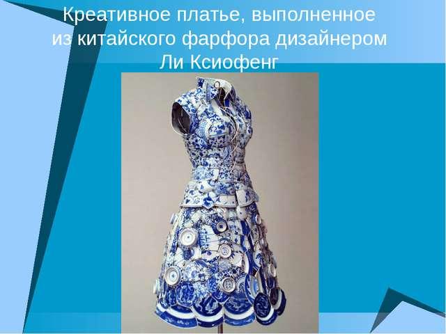 Креативное платье, выполненное изкитайского фарфора дизайнером ЛиКсиофенг