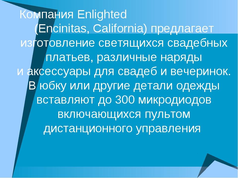 Компания Enlighted (Encinitas, California) предлагает изготовление светящихся...