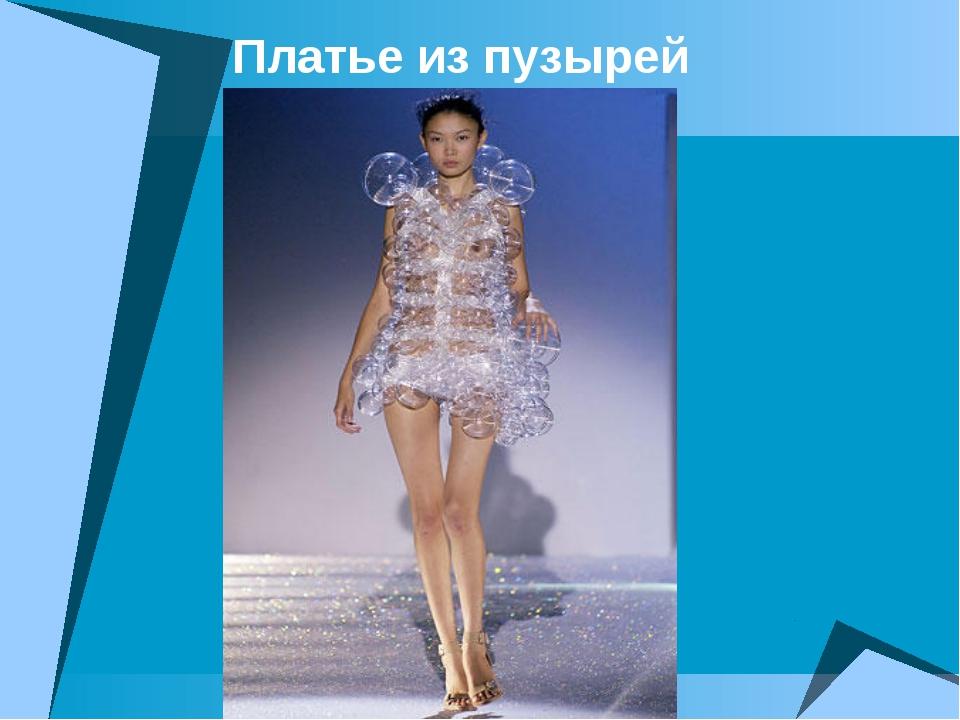Платье из пузырей