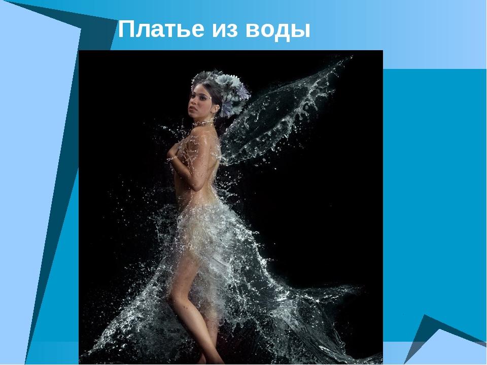 Платье из воды