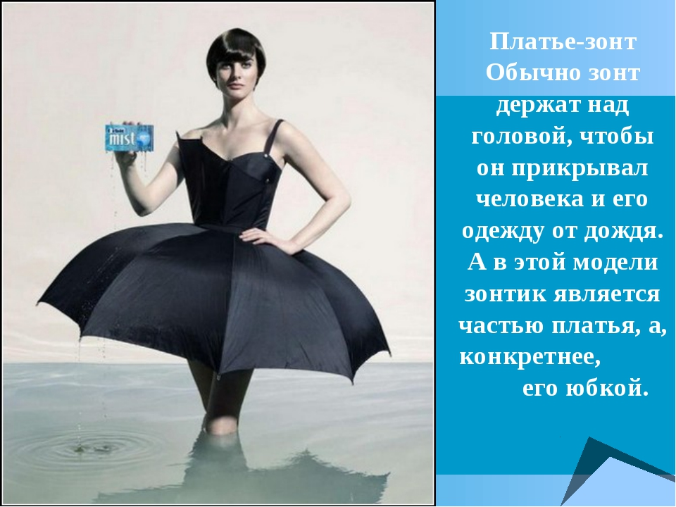Платье из зонтиков