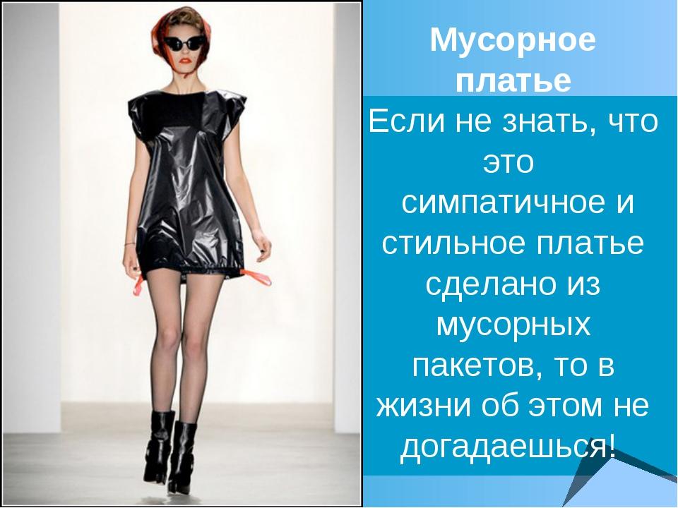 Мусорное платье Если не знать, что это симпатичное и стильное платье сделано...