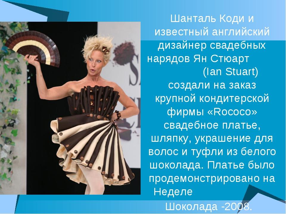 Шанталь Коди и известный английский дизайнер свадебных нарядов Ян Стюарт (Ian...