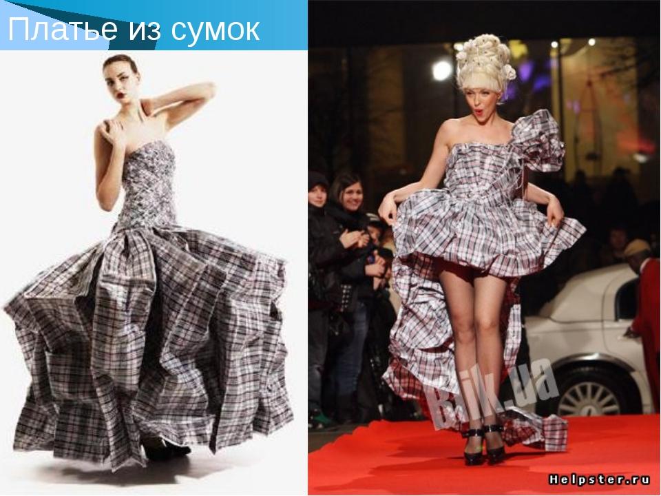 Платье из сумок