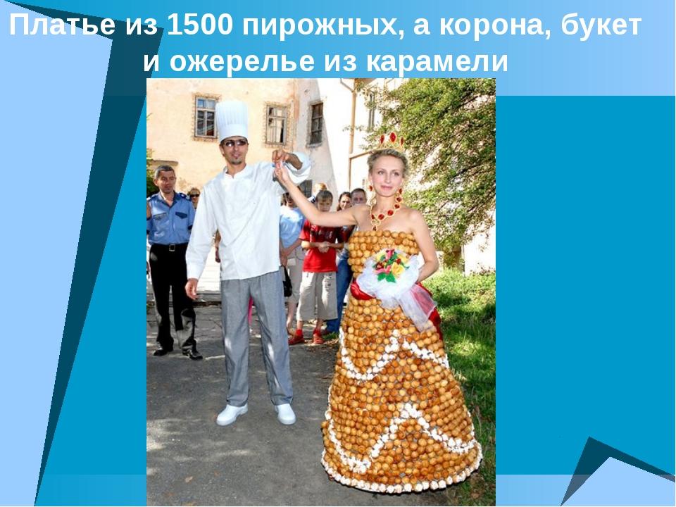 Платье из1500пирожных, акорона, букет иожерелье изкарамели