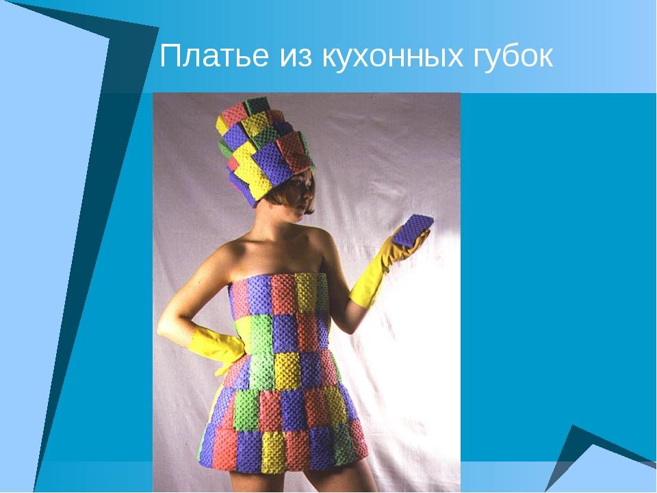 Платье из кухонных губок