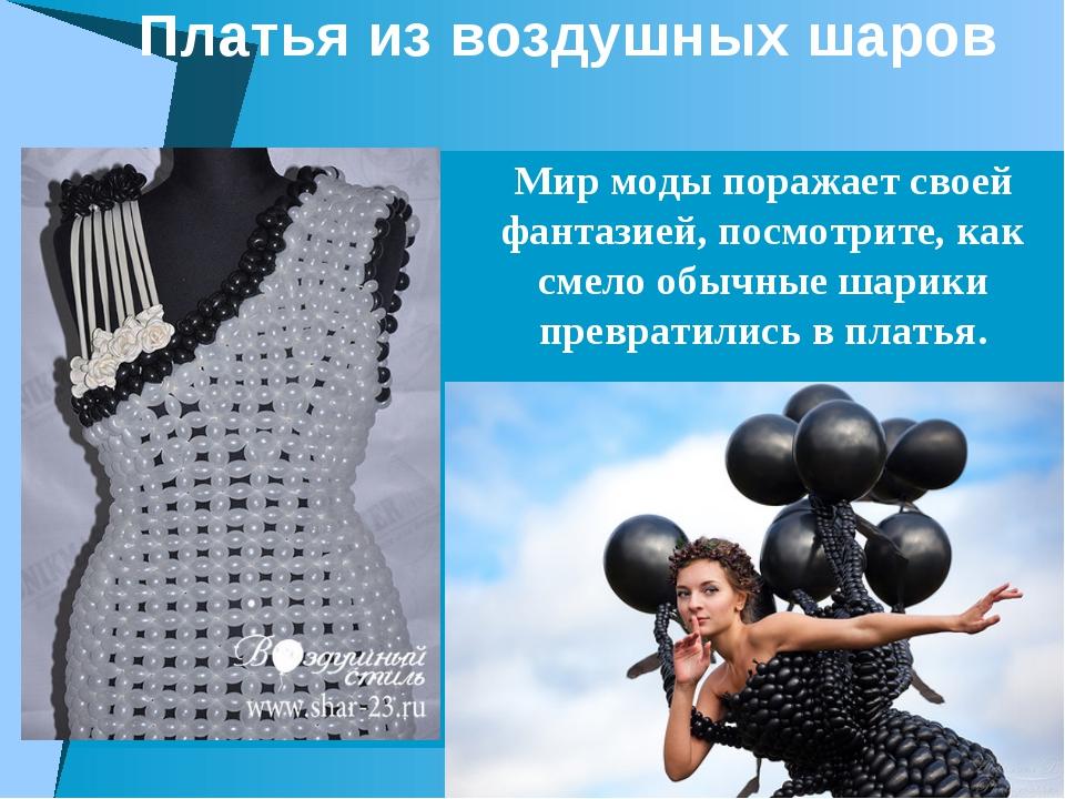 Платья из воздушных шаров Мир моды поражает своей фантазией, посмотрите, как...