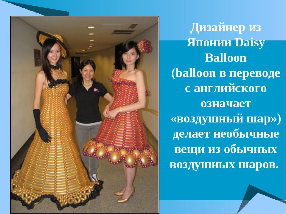 Дизайнер из Японии Daisy Balloon (balloon в переводе с английского означает «...