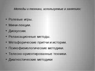 Методы и техники, используемые в занятиях: Ролевые игры. Мини-лекции. Дискус