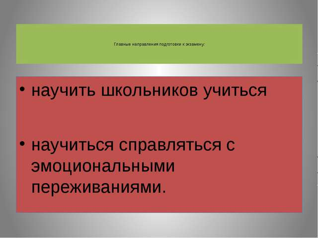 Главные направления подготовки к экзамену: научить школьников учиться научит...