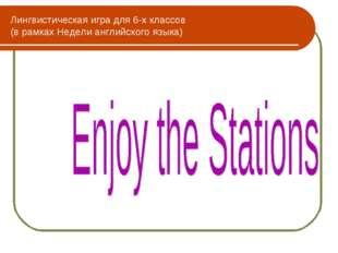 Лингвистическая игра для 6-х классов (в рамках Недели английского языка)