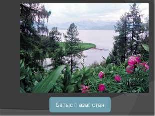 Батыс Қазақстан