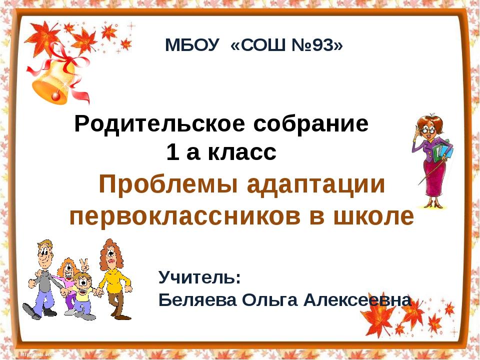 Проблемы адаптации первоклассников в школе Родительское собрание 1 а класс М...