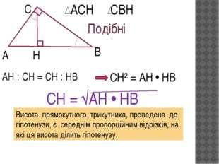 А С В Н АСН СВН Подібні АН : СН = СН : НВ СН² = АН • НВ СН = √АН • НВ Висота