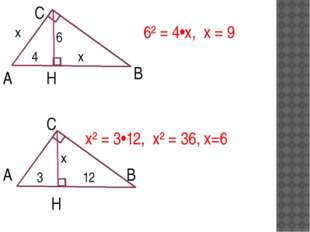А С В Н х х 4 6 6² = 4•х, х = 9 12 3 х А С В Н х² = 3•12, х² = 36, х=6