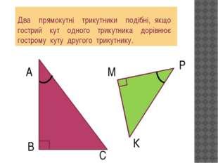 Два прямокутні трикутники подібні, якщо гострий кут одного трикутника дорівн