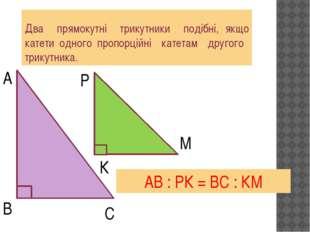 Два прямокутні трикутники подібні, якщо катети одного пропорційні катетам др