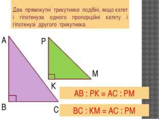 Два прямокутні трикутники подібні, якщо катет і гіпотенуза одного пропорційн