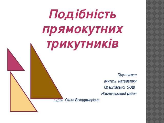 Підготувала вчитель математики Олексіївської ЗОШ, Нікопольсьский район Гудзь...