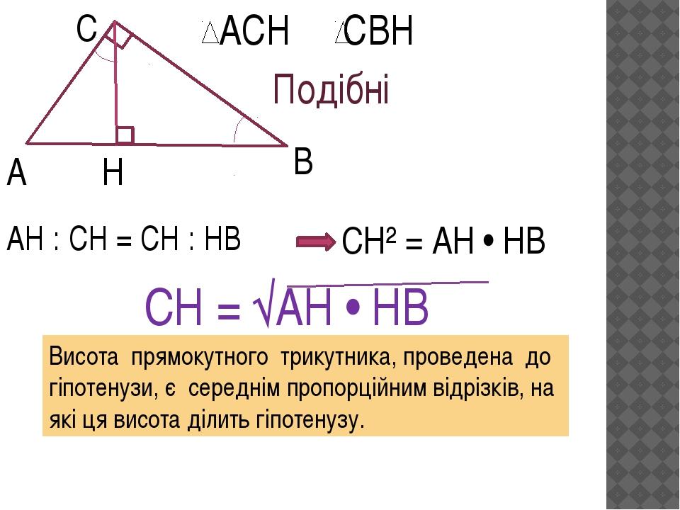 А С В Н АСН СВН Подібні АН : СН = СН : НВ СН² = АН • НВ СН = √АН • НВ Висота...