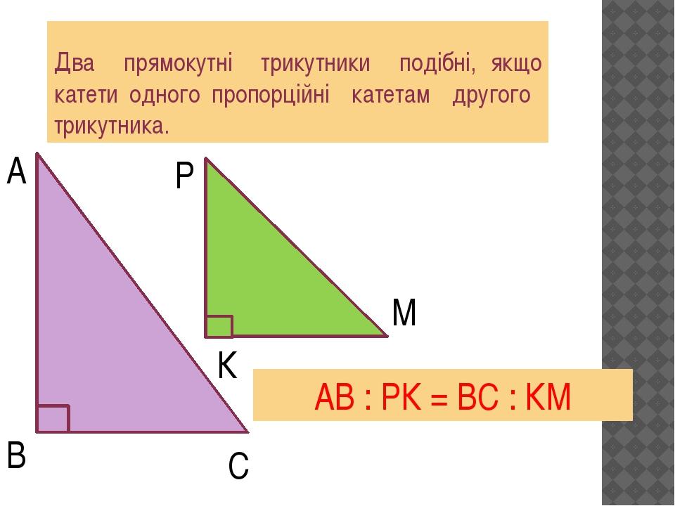 Два прямокутні трикутники подібні, якщо катети одного пропорційні катетам др...