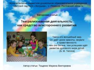 Муниципальное бюджетное дошкольное образовательное учреждение «Детский сад №2