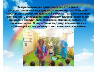 Театрализованная деятельность - это самый распространенный вид детского творч