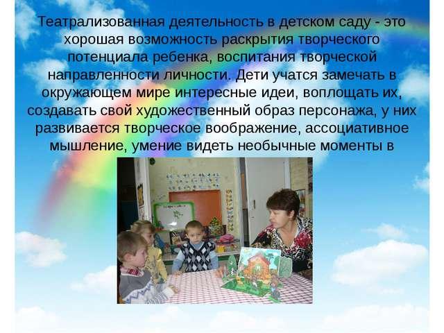 Театрализованная деятельность в детском саду - это хорошая возможность раскры...