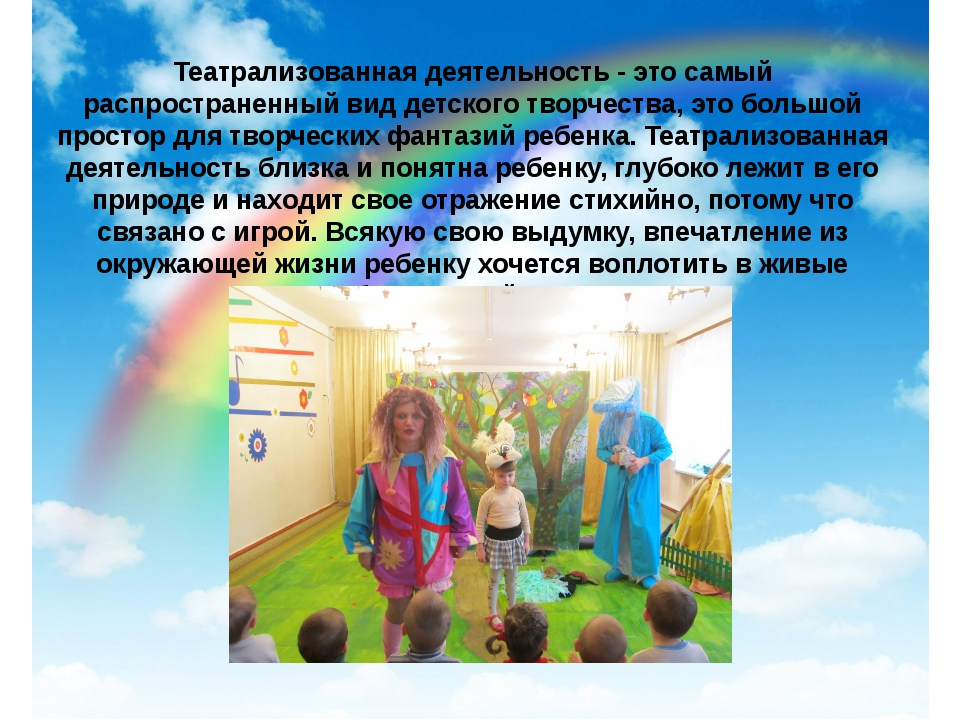 Театрализованная деятельность - это самый распространенный вид детского творч...