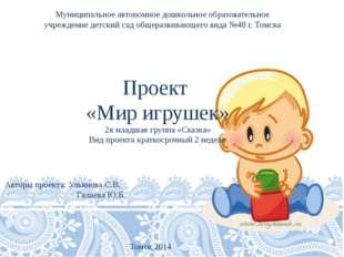 Муниципальное автономное дошкольное образовательное учреждение детский сад об