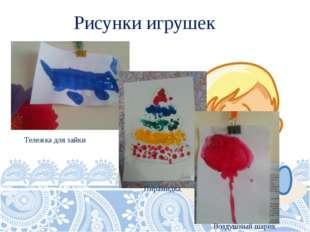 Рисунки игрушек Тележка для зайки Пирамидка Воздушный шарик