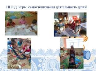 ННОД, игры, самостоятельная деятельность детей