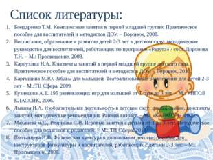 Список литературы: Бондаренко Т.М. Комплексные занятия в первой младшей групп