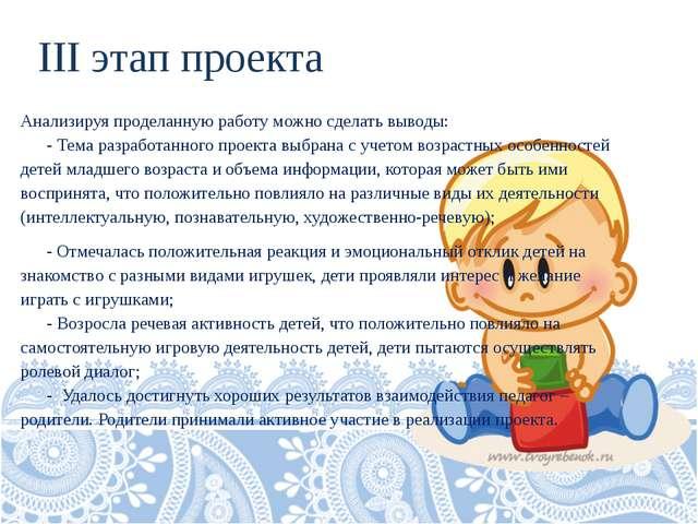 III этап проекта Анализируя проделанную работу можно сделать выводы: - Тема р...