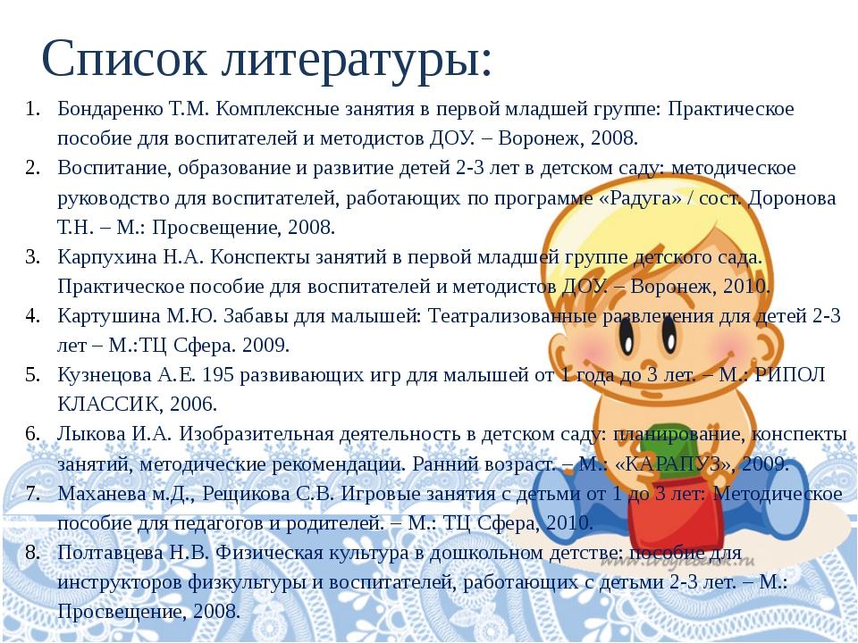 Список литературы: Бондаренко Т.М. Комплексные занятия в первой младшей групп...